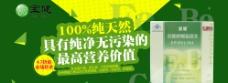 宝健banner图片