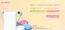 手机配件充电宝数据线促销海报