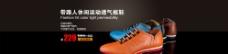 淘宝男鞋banner图片