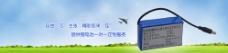 电池banner图片