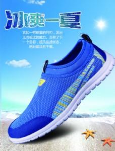 网鞋 鞋子图片