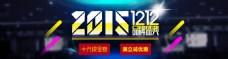 双1212LOGOO年终盛典淘宝女装海报