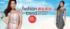 时尚女装夏季促销海报