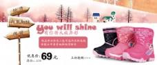 淘宝冬款童鞋海报
