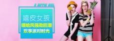夏季女装新品上市海报