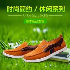 春季男鞋主图设计