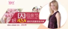 女士连衣裙母亲节活动海报