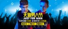 男人节海报