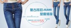 淘宝女装牛仔裤促销海报