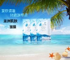 化妆品水面膜简约沙滩海报