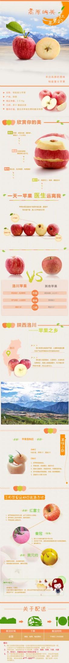 特级富士苹果详情页