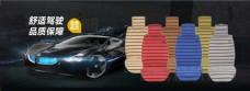 汽车坐垫海报黑色背景