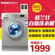 电器洗衣机主图直通车图psd
