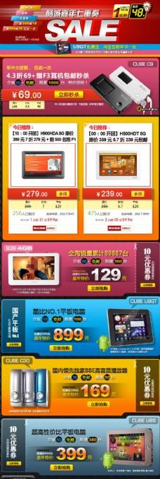 淘宝店铺平板电脑活动海报