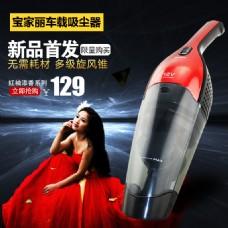 车载迷你吸尘器销售产品展示图