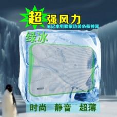 越来越酷冰魔笔记本散热器
