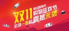 双11购物狂欢节1080P全屏海报