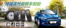 玲珑高性能汽车轮胎轮毂广告淘宝海报轮播图