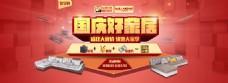 淘宝国庆居家家具店铺首页促销海报