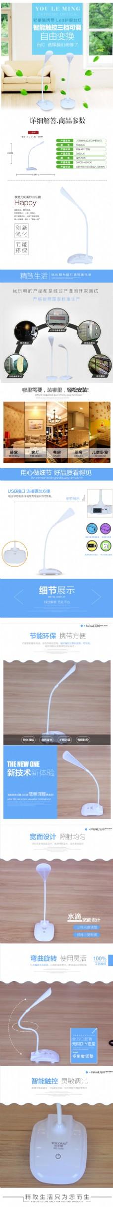 LED软管台灯详情页