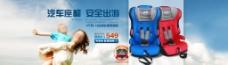 淘宝婴儿安全座椅促销海报PSD素材