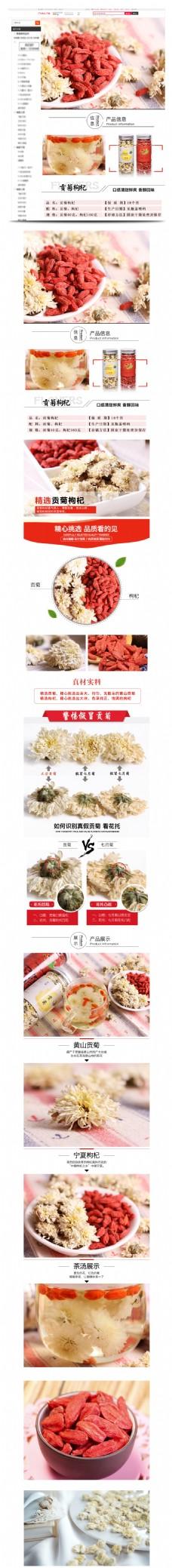 淘宝天猫枸杞菊花茶详情页描述模板PSD