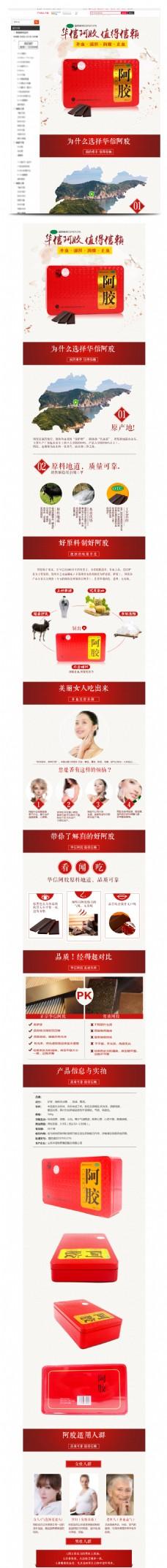 促销中国风淘宝阿胶详情页模板