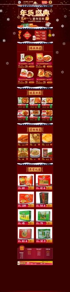 年货盛典美味食品店铺详情页海报