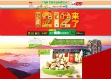 淘宝食品店铺双12促销海报PSD源文件