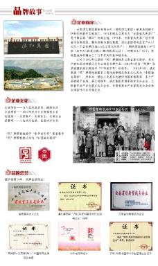 品牌故事茶叶类目淘宝详情页