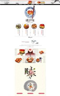 地域美食海报