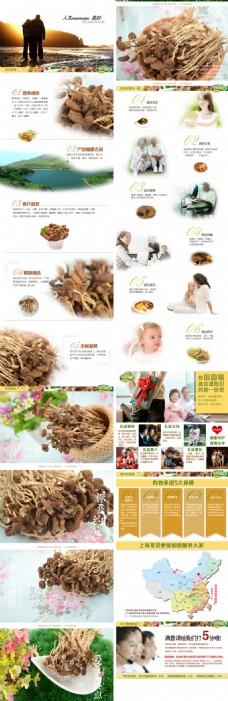 蘑菇类详情页