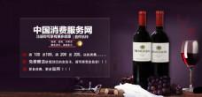 消费网活动红酒海报首页