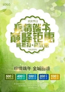 端午节促销广告设计PSD
