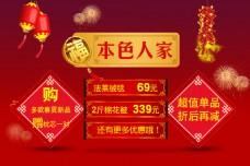 淘宝海报轮播图模板热卖年货过年红色新年