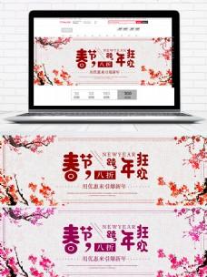 淘宝电商通用春节跨年狂欢海报psd源文件