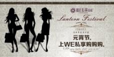 淘宝商城微商城新年春节元宵节日宣传海报