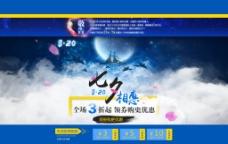 淘宝天猫七夕情人节促销活动海报psd