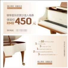 钢琴单页广告图片