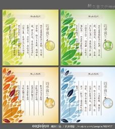中医四季养生展板图片