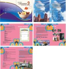留学宣传手册