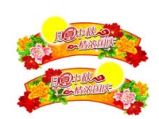 中秋节卖场气氛吊牌