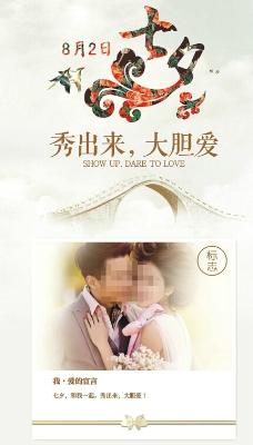7月初7 七夕情人节宣传海报