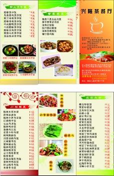 茶餐厅菜单