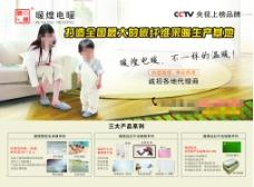 电暖器招商加盟海报