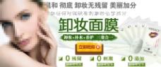 香港薇蔻卸妆面膜