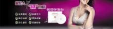 香港薇蔻提拉丰胸美胸贴膜