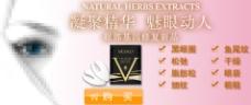 香港薇蔻面膜眼膜贴