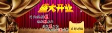 淘宝1920全屏盛大开业促销海报244
