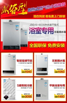 即热式热水器相关销售